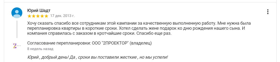 """Отзывы о компании """"2Проектор"""" -44"""