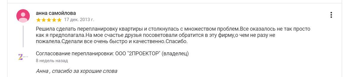 """Отзывы о компании """"2Проектор"""" -45"""