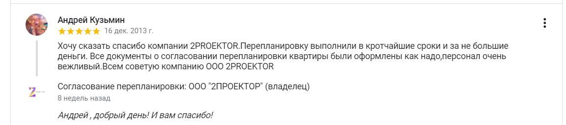 """Отзывы о компании """"2Проектор"""" -46"""