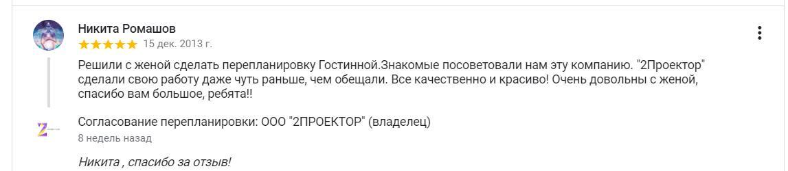 """Отзывы о компании """"2Проектор"""" -47"""