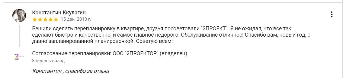 """Отзывы о компании """"2Проектор"""" -48"""