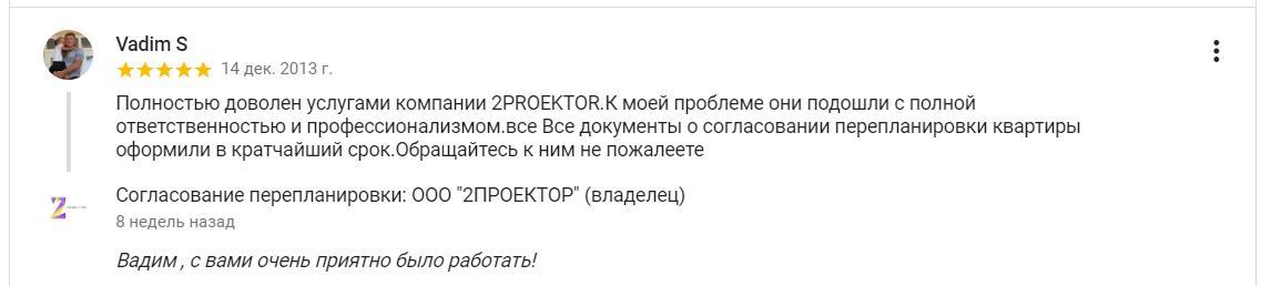 """Отзывы о компании """"2Проектор"""" -49"""