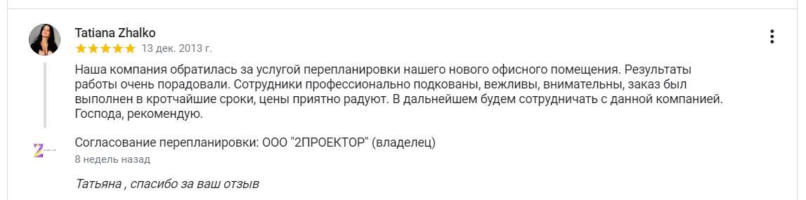 """Отзывы о компании """"2Проектор"""" -50"""