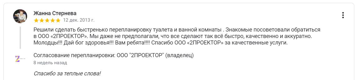 """Отзывы о компании """"2Проектор"""" -51"""