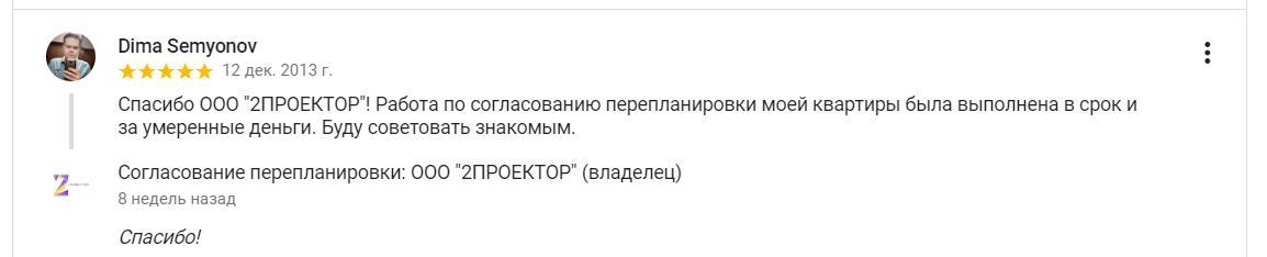 """Отзывы о компании """"2Проектор"""" -52"""