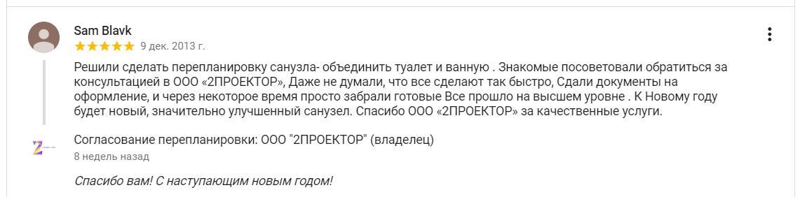 """Отзывы о компании """"2Проектор"""" -53"""