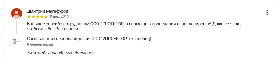 """Отзывы о компании """"2Проектор"""" -54"""
