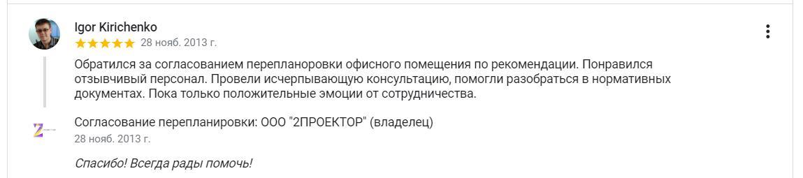 """Отзывы о компании """"2Проектор"""" -55"""