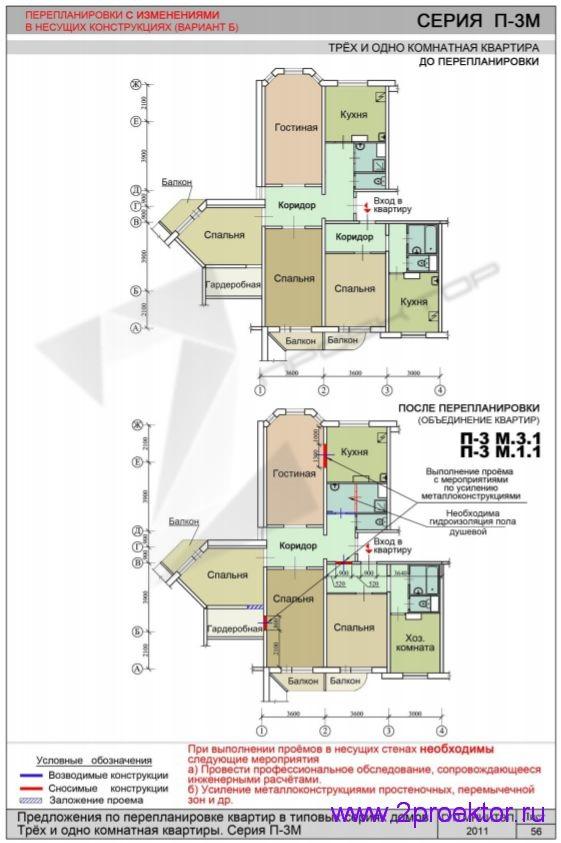 Перепланировка 1,3К квартиры дома серии п3М