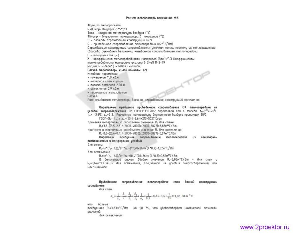 Теплотехнический расчет помещения стр. 1