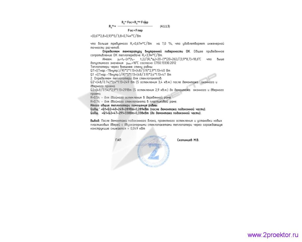 Теплотехнический расчет помещения стр. 2