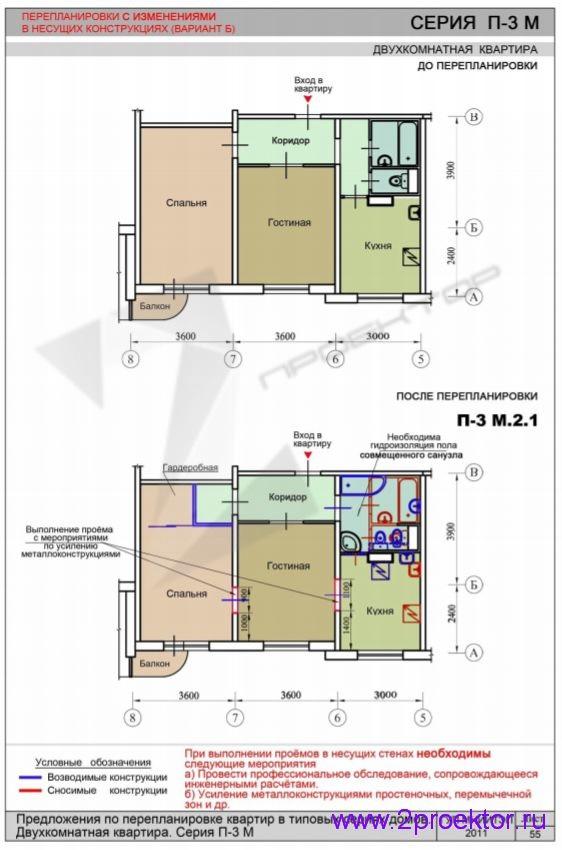 Перепланировка 2К квартиры дома серии п3М