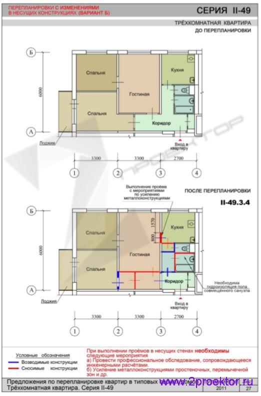 Перепланировка с изменениями в несущих конструкциях дома серии II-49 (Вариант 1)