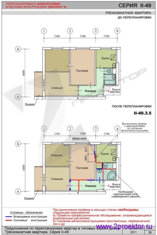Перепланировка с изменениями в несущих конструкциях дома серии II-49 (Вариант 2)