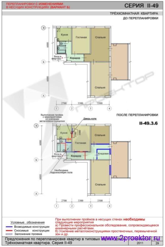 Перепланировка с изменениями в несущих конструкциях дома серии II-49 (Вариант 3)