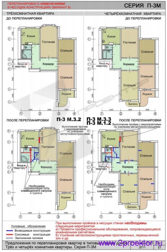 Перепланировка 4К квартиры дома серии п3М