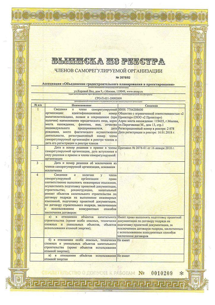 """Выписка из Реестра членов СРО """"ОГПП"""" стр1"""