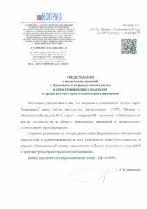Уведомлении о включении сведений в НОПРИЗ 2.