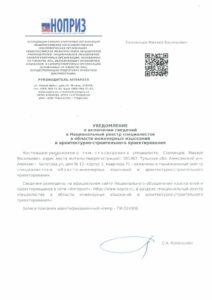 Уведомлении о включении сведений в НОПРИЗ 1.