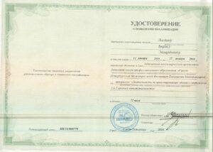 Удостоверение о повышении квалификации 1.