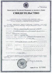 """Свидетельство о постановки ООО """"2ПРОЕКТОР"""" в налоговом органе."""