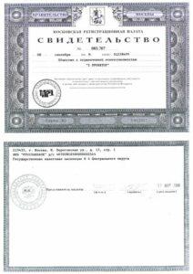 Свидетельство Московской Регистрационной Палаты
