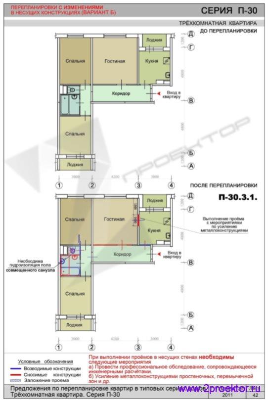Перепланировка с изменениями в несущих конструкциях 3-х комнатной квартиры (вар. 1)