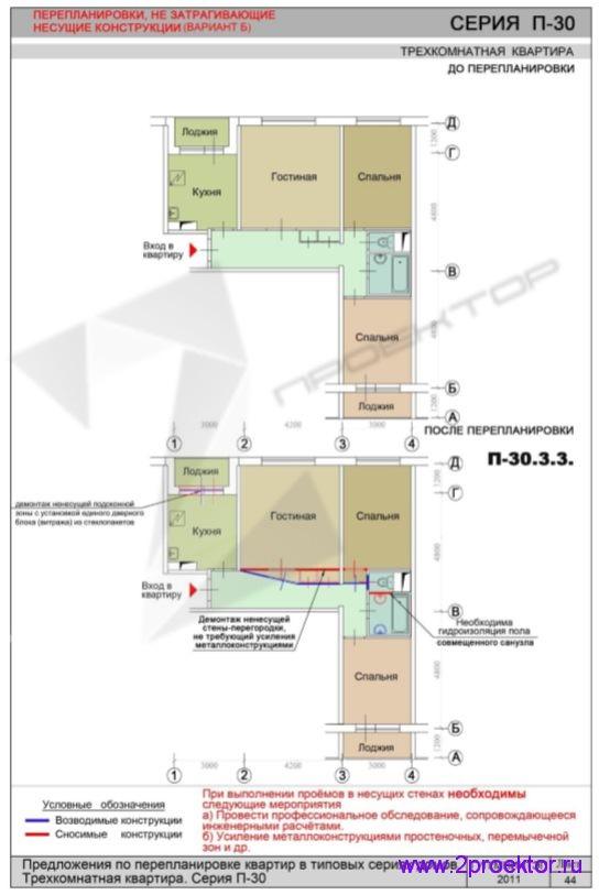 Перепланировка без изменений в несущих конструкциях 3-х комнатной квартиры (вар. 3)