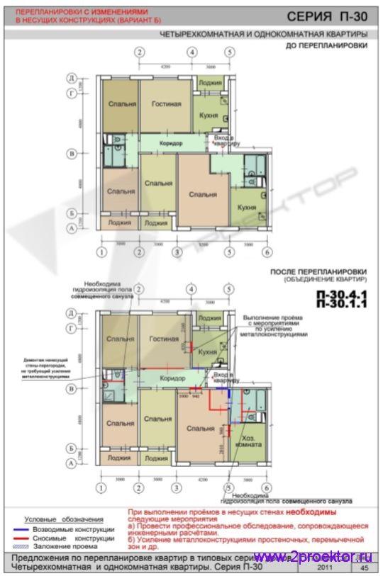 Перепланировка с изменениями в несущих конструкциях 4-х комнатной квартиры (вар. 1)