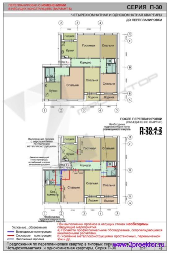 Перепланировка с изменениями в несущих конструкциях 4-х комнатной квартиры (вар. 2)