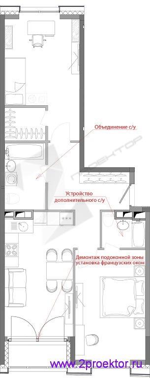 Вариант перепланировки квартиры в ЖК «Ясный» , разработанный специалистами ООО «2 Проектор» ( расширение санузла , устройство дополнительного санузла , демонтаж подоконной части в зоне кухни).
