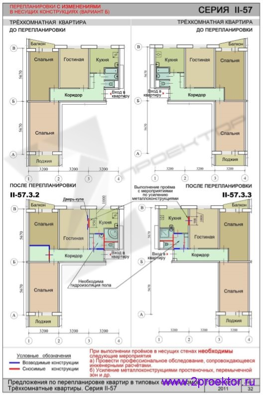 Перепланировка с изменениями в несущих конструкциях дома серии II-57 (3к квартира)