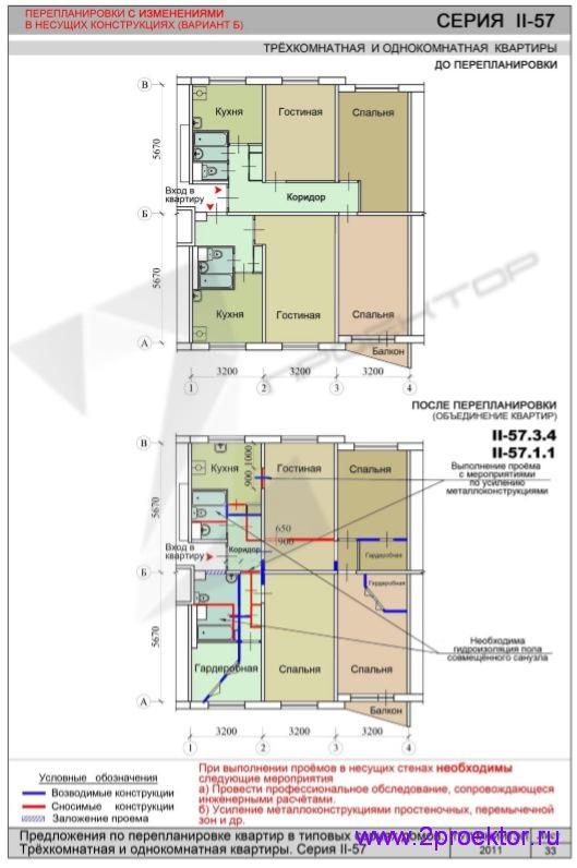 Перепланировка с изменениями в несущих конструкциях дома серии II-57 (3к квартира, вар. 2)