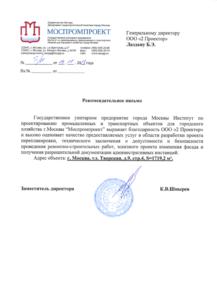 """Рекомендательное письмо ГУП """"МОСПРОМПРОЕКТ"""""""