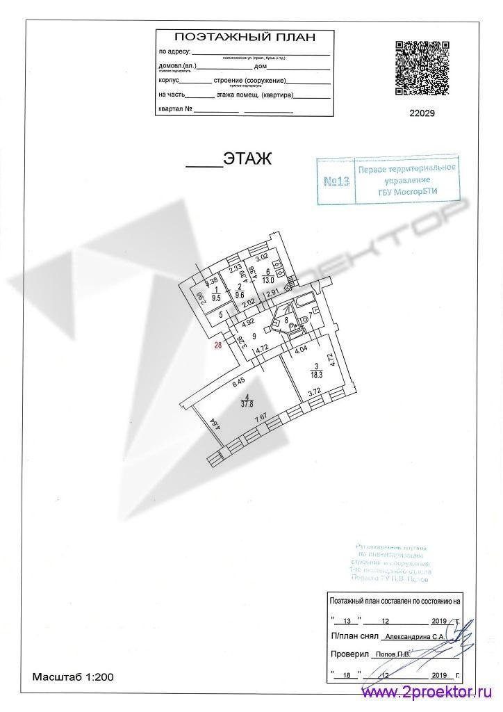 План БТИ после согласованной перепланировки квартиры