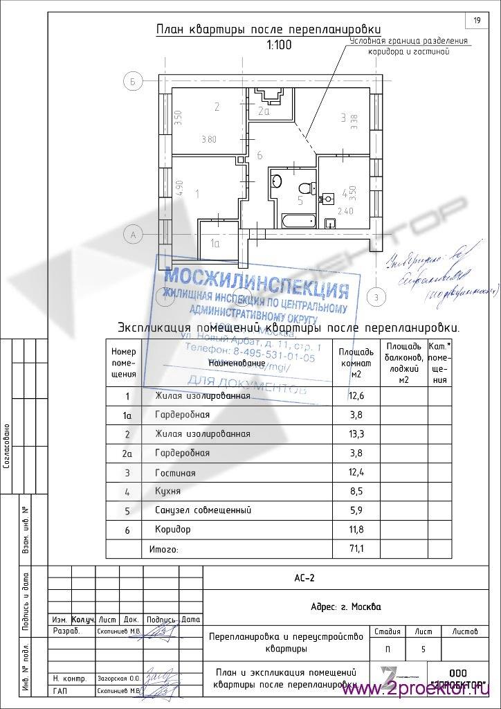 План четырехкомнатной хрущевки с согласованием Мосжилинспекции 1