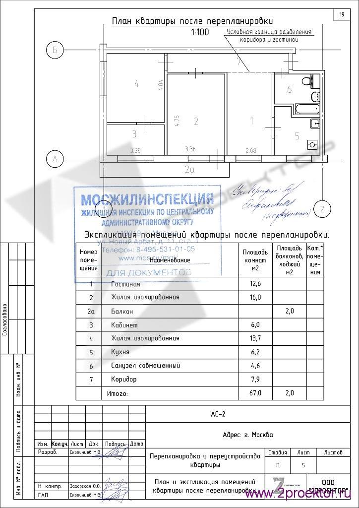 План четырехкомнатной хрущевки с согласованием Мосжилинспекции 2