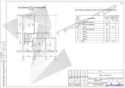 Вариант перепланировки разработанный и согласованный специалистами ООО «2ПРОЕКТОР» по отключению газовой плиты и перенос кухни в коридор с электро плитой. План до перепланировки.