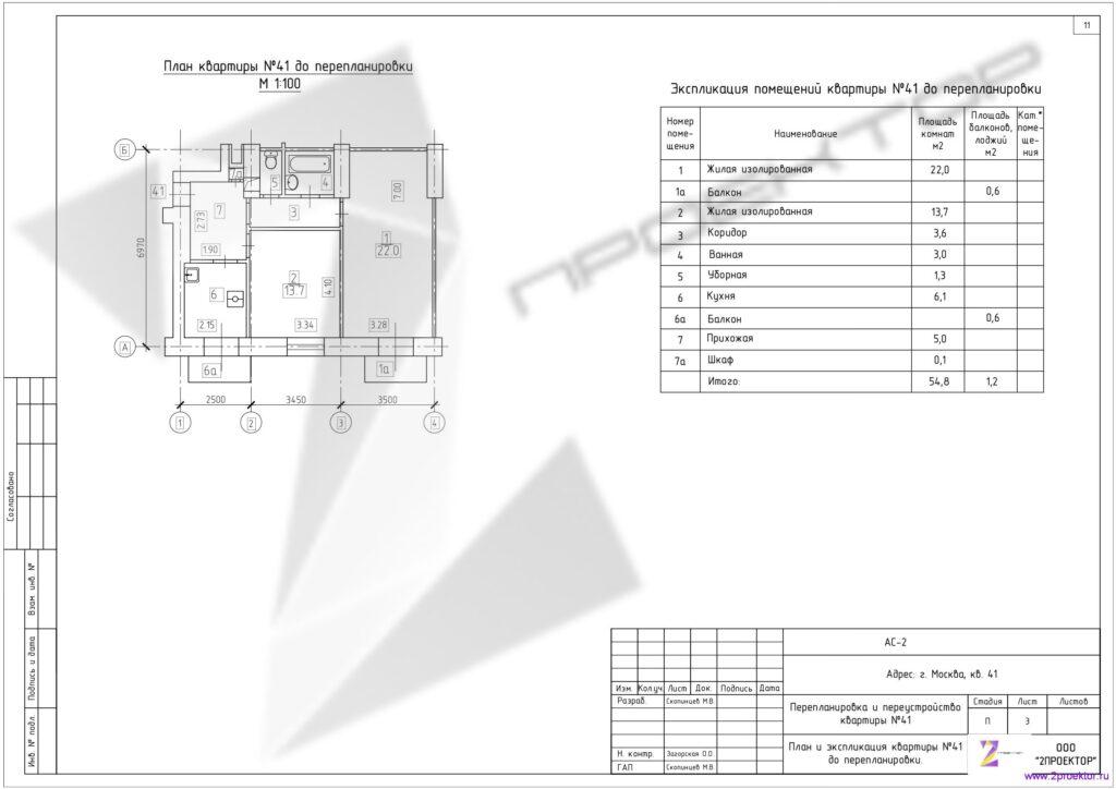 Вариант перепланировки согласованный специалистами ООО «2ПРОЕКТОР». Перенос газовой плиты в помещении кухни. План до перепланировки.