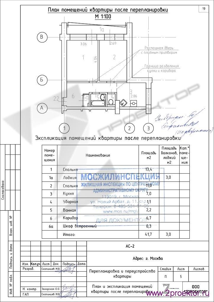 План двухкомнатной хрущевки с согласованием Мосжилинспекции 1
