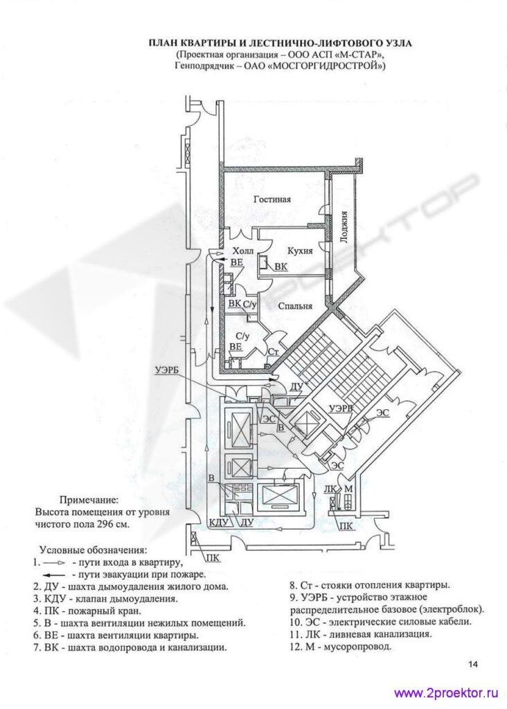 План квартиры и лестничного холла