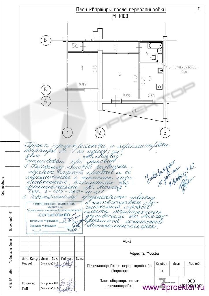План квартиры с согласованием АО Мосгаз 1