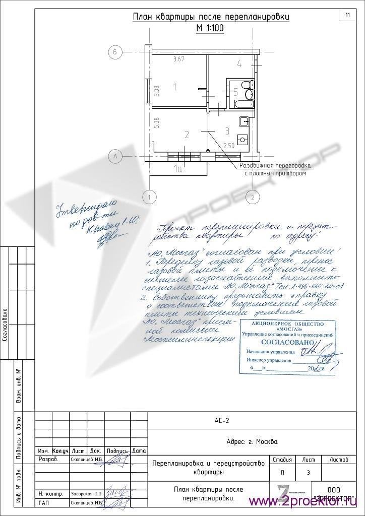 План квартиры с согласованием АО Мосгаз 2