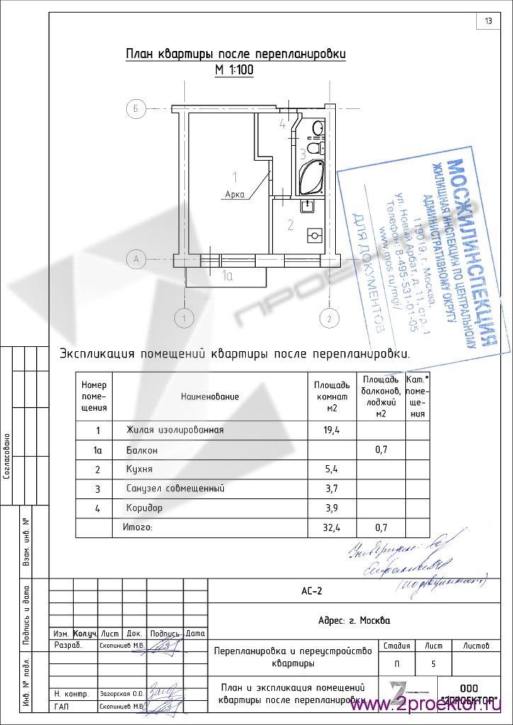 План однокомнатной хрущевки с согласованием Мосжилинспекции 2