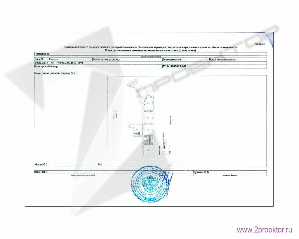 Лист 3 выписки из ЕГРН - план расположения помещения на этаже