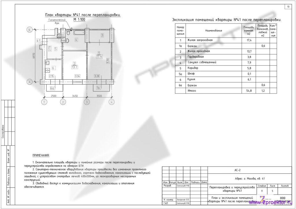 Вариант перепланировки согласованный специалистами ООО «2ПРОЕКТОР». Перенос газовой плиты в помещении кухни. План после перепланировки.