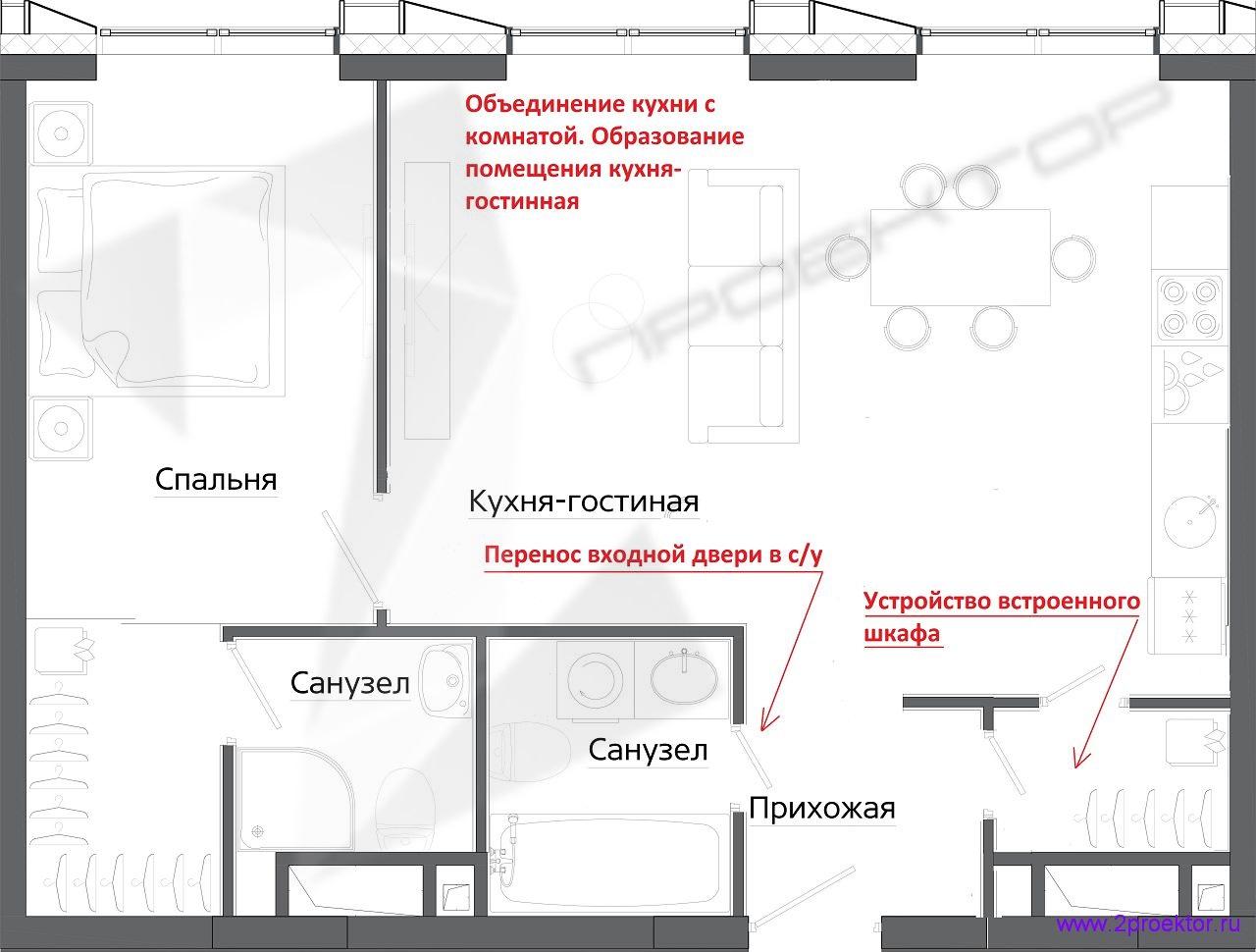 Вариант планировки двухкомнатной квартиры в ЖК «Discovery Park» разработанный специалистами ООО «2Проектор» (перенос входной двери в с/у, устройство встроенного шкафа, объединение кухни с комнатой).