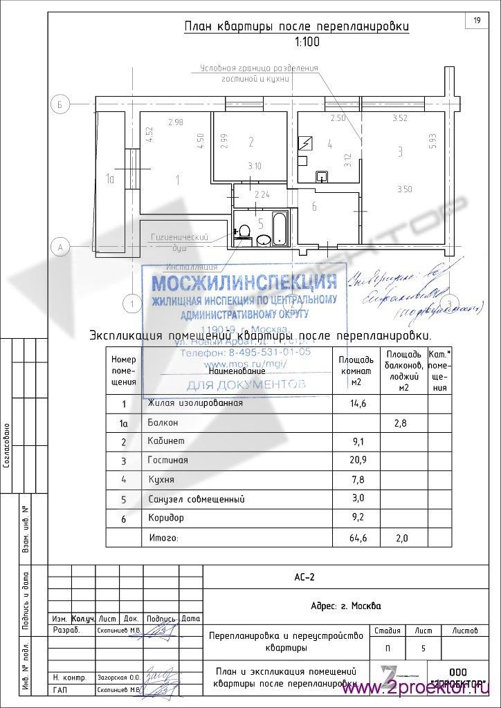План трехкомнатной хрущевки с согласованием Мосжилинспекции 1