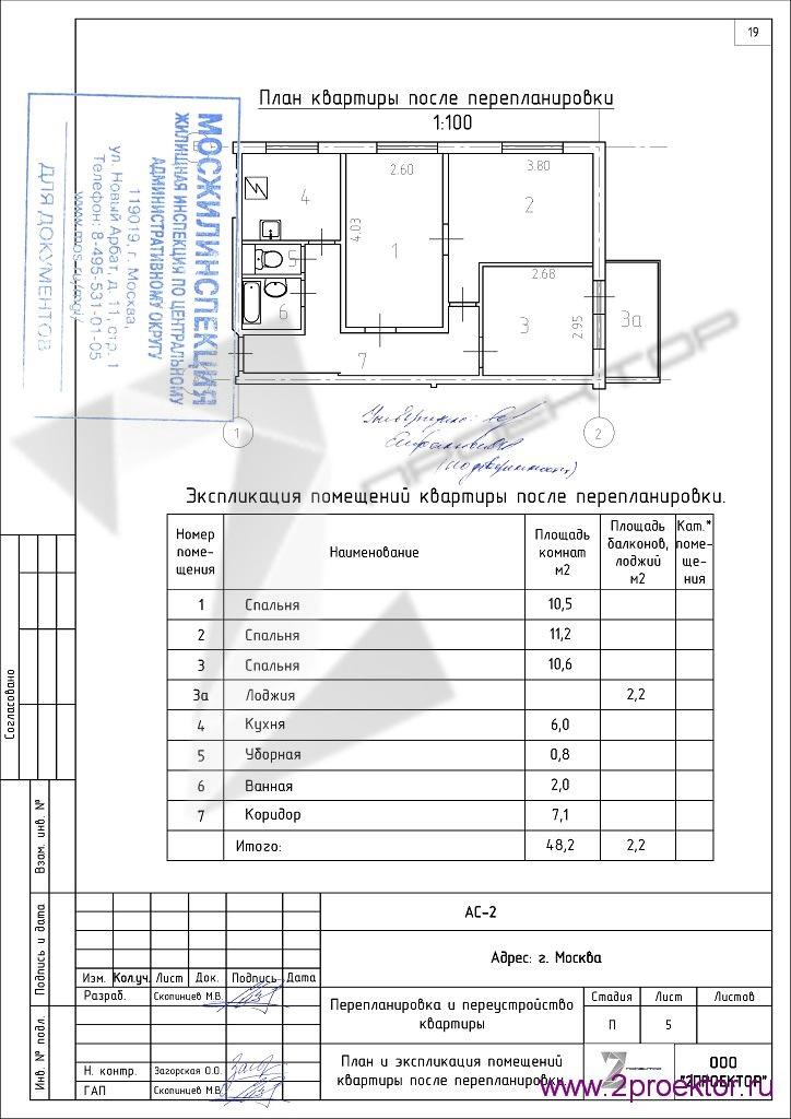 План трехкомнатной хрущевки с согласованием Мосжилинспекции 2