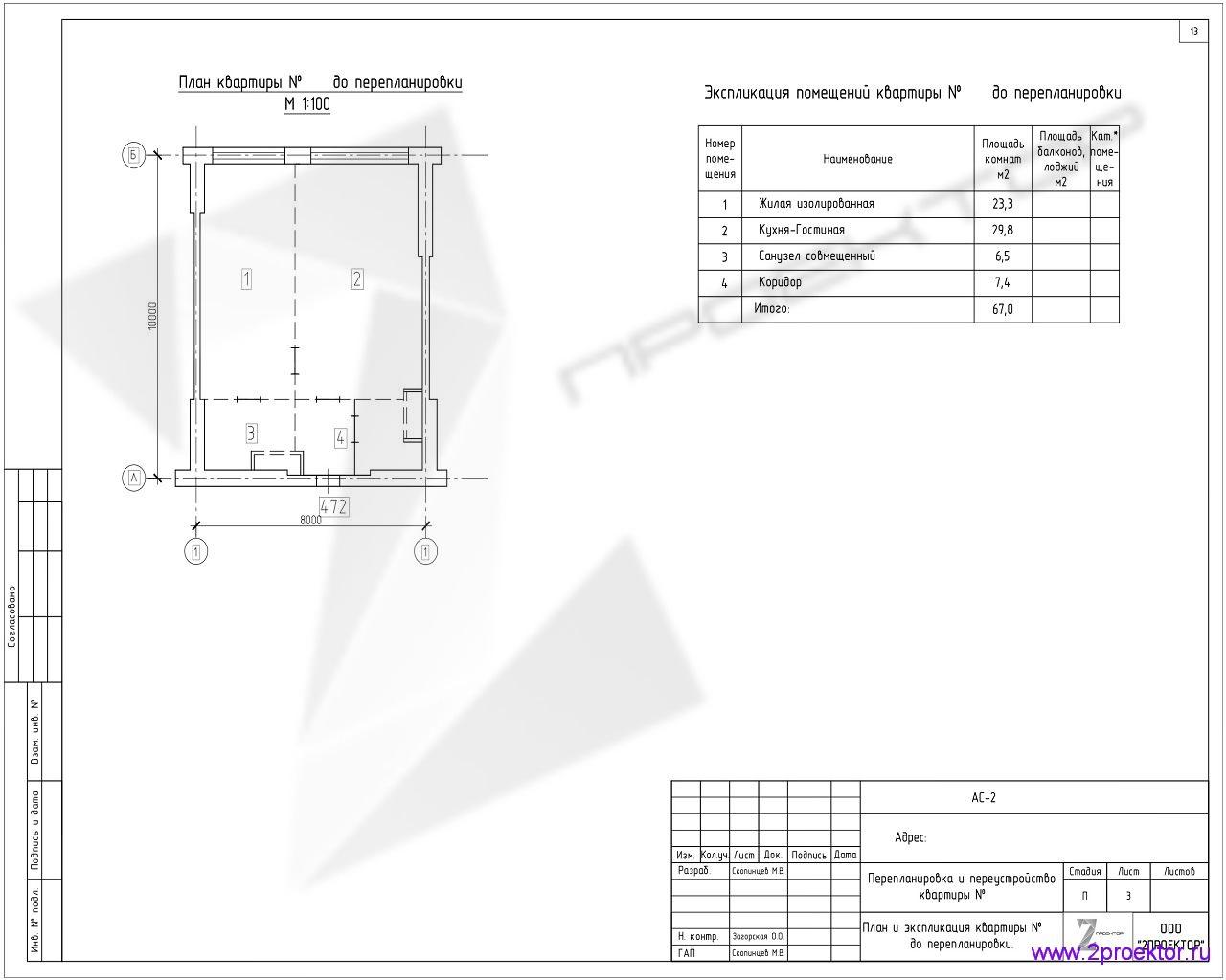 Типовой вариант планировки квартиры в Жилом комплексе Аэробус.